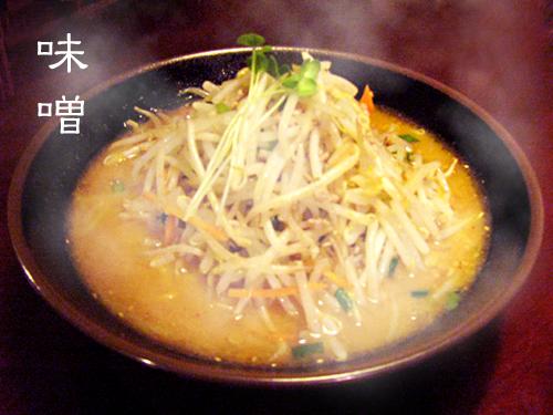 味噌2.jpg